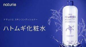 Những sản phẩm được chiết xuất từ hạt ý dĩ của Hatomugi Naturie.